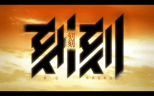 Title card for the anime Kokkoku.