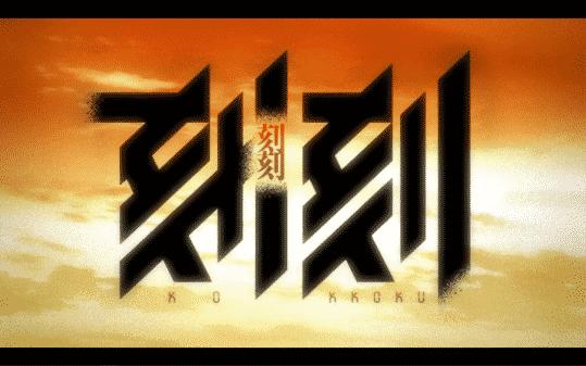 Title card for the anime Kokkoku.