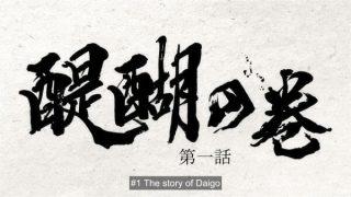 Dororo Season 1 Episode 1 The Story of Daigo [Series Premiere] - Title Card