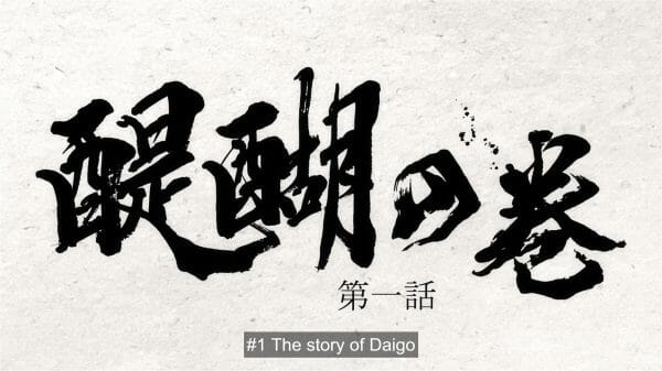 Dororo Season 1 Episode 1 The Story of Daigo [Series Premiere] - Title Card