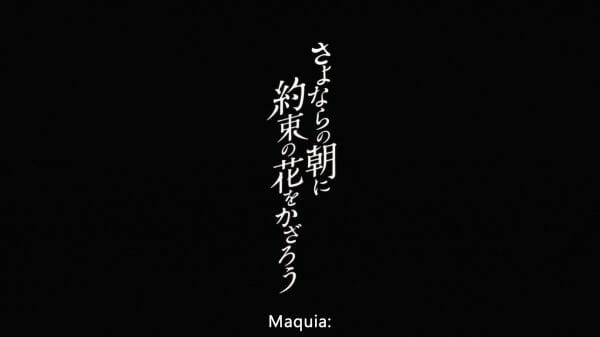 Maquia When the Promised Flower Blooms – Title Card 1