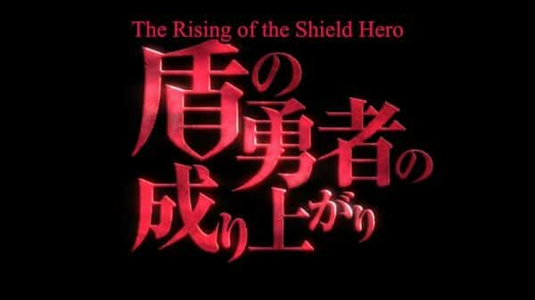 Black and red title card for The Rising of the Shield Hero