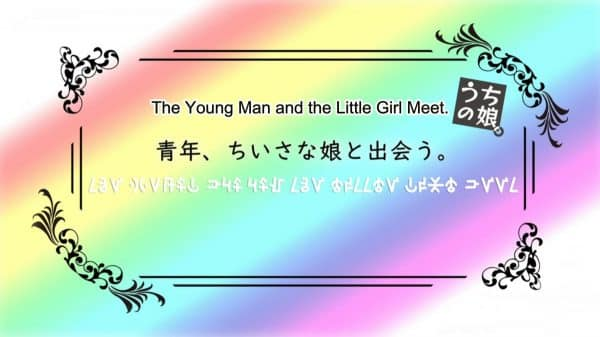 Title Card - If It's for My Daughter, I'd Even Defeat a Demon Lord Season 1, Episode 1 The Young Man and the Little Girl Meet. [Series Premiere]