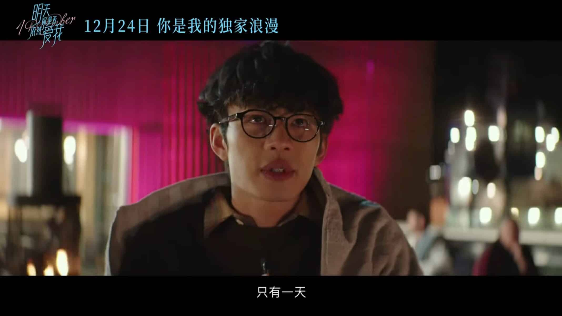 Fei Li (Hong-Chi Lee) making a wish to be Ximan's boyfriend for a day
