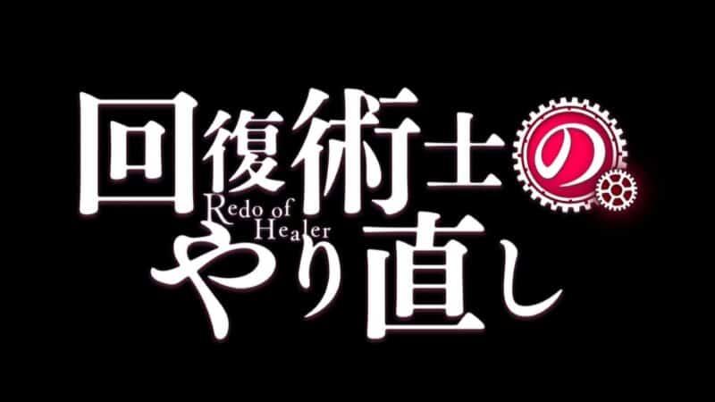 Title Card - Redo of Healer Season 1 Episode 1 The Healer Starts Over! [Series Premiere]