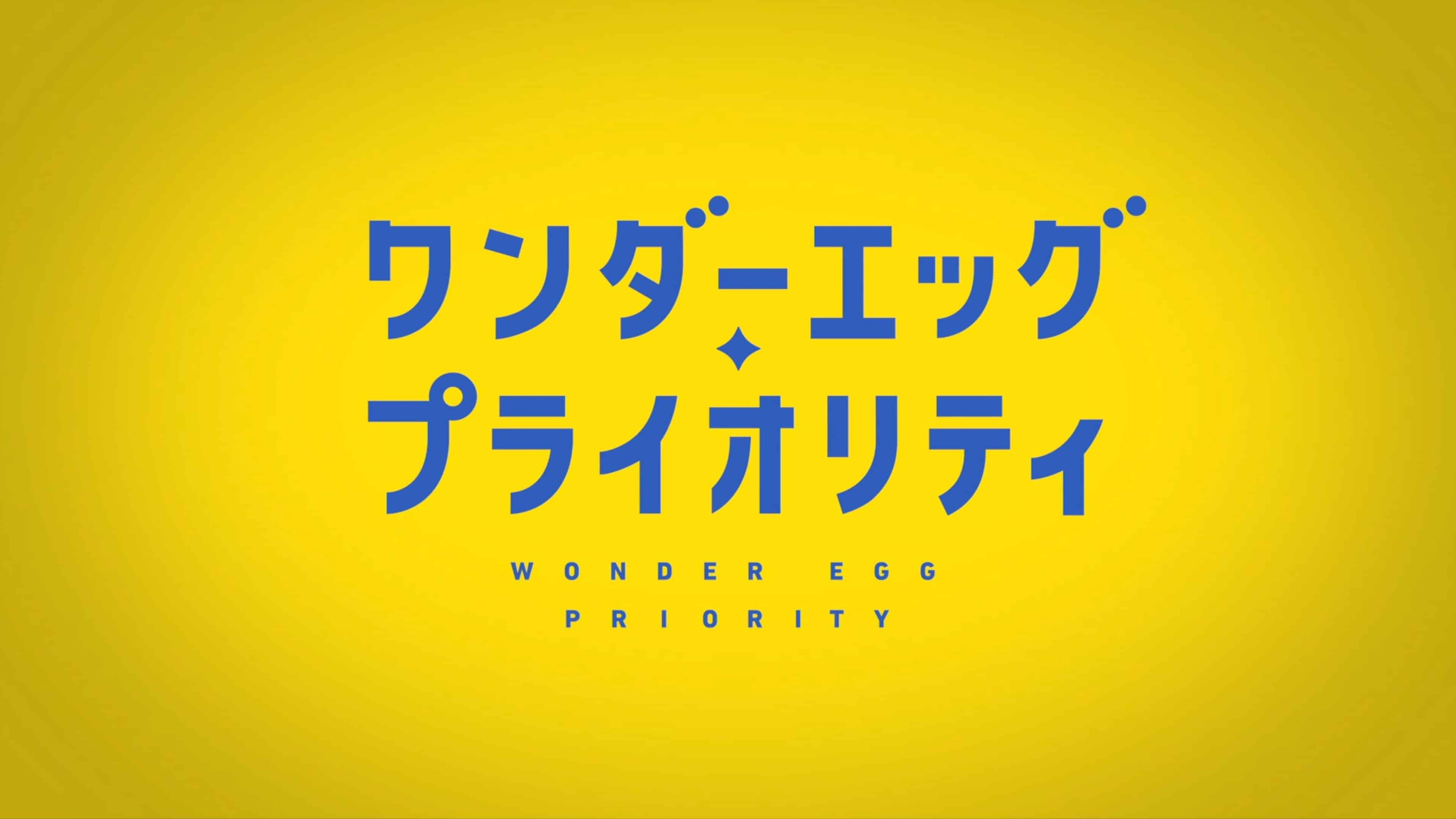 Title Card - Wonder Egg Priority