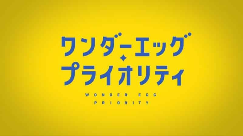 Title Card - Wonder Egg Priority