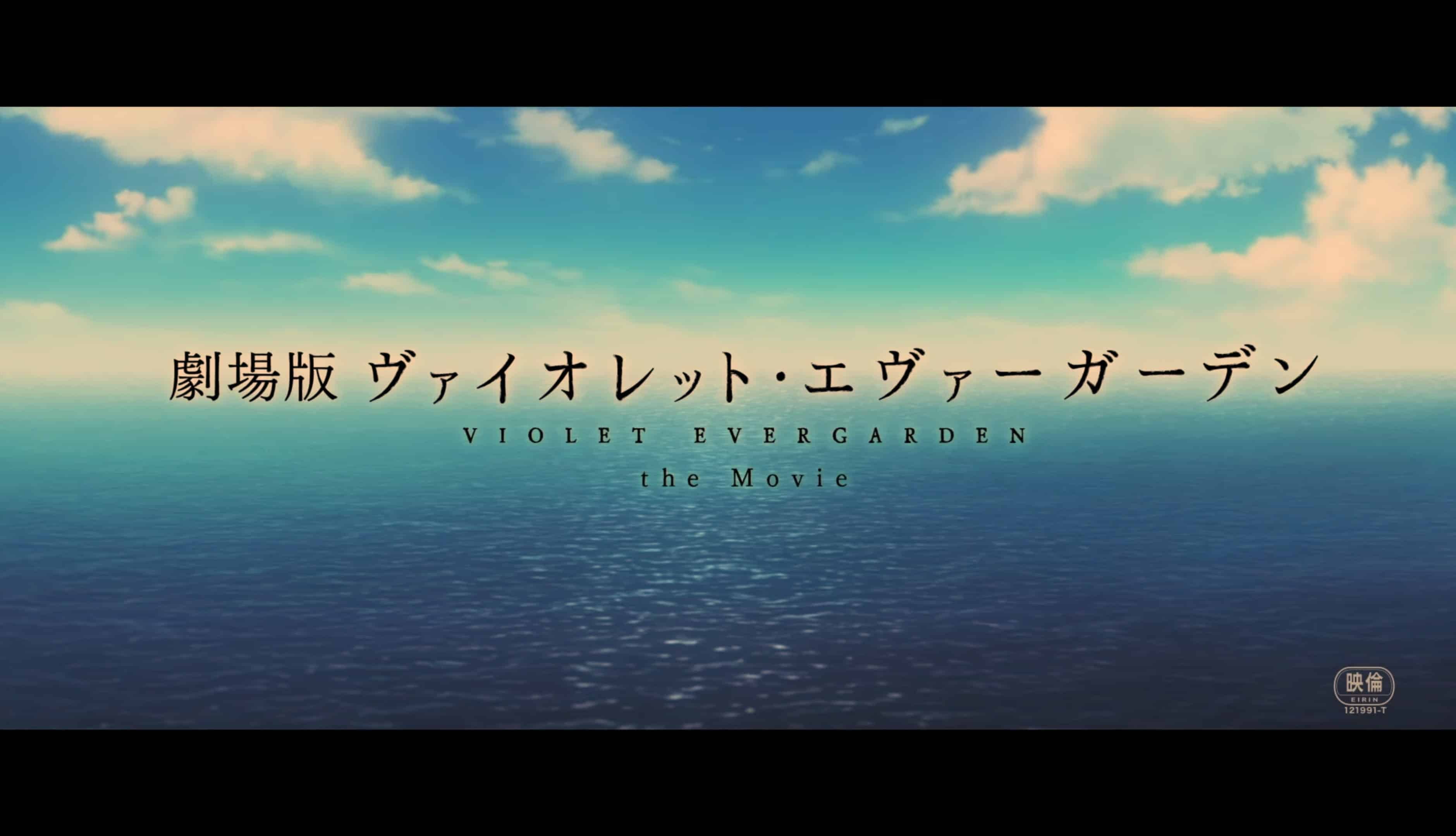 Title Card - Violet Evergarden The Movie (2020)