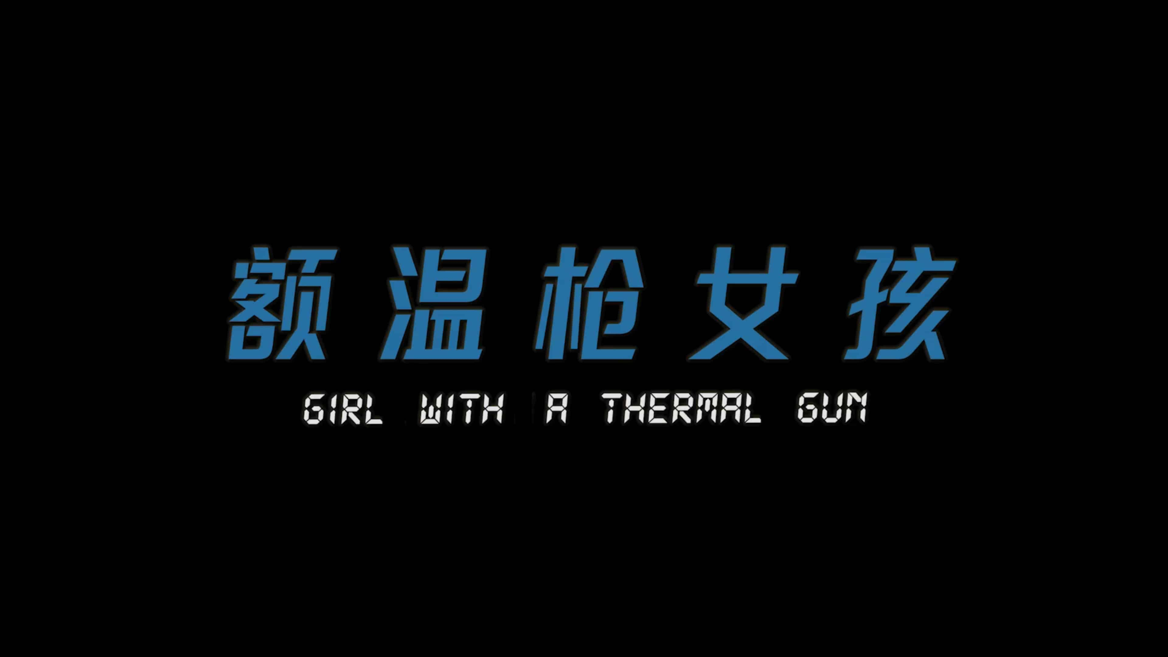 Title Card - Girl With A Thermal Gun (2021)